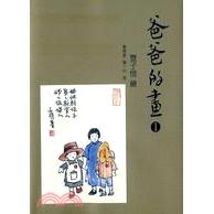 [79折]《香港三聯書店》爸爸的畫(全三冊套裝)/豐子愷繪畫、豐陳寶、豐一吟著作