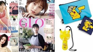 日本雜誌贈品2020年8月最新情報