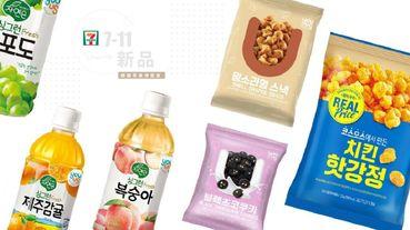 7-11韓國零食博覽會!超多韓國進口零食的7-11韓國零食博覽會,現在一次整理給你~