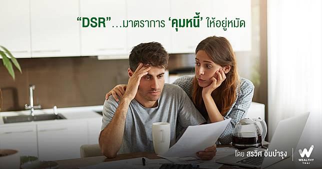 อย่า 'ก่อหนี้' จนเกินตัว...อันตรายมีมากกว่าที่คิด