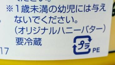 小心餵食!東京有不足一歲嬰兒吃蜜糖致死