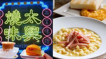 早餐也能吃到港式小點!香港人氣《太興茶餐廳旗艦店》進駐信義區!每天上午8點開賣早餐、營業至凌晨3點還有港式宵夜可選擇!