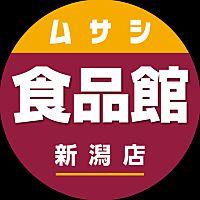 ムサシ食品館 新潟店