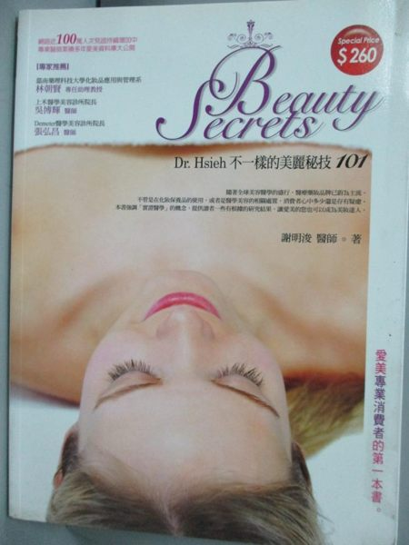 【書寶二手書T1/美容_ZEA】BEAUTY SECRETS_謝明浚
