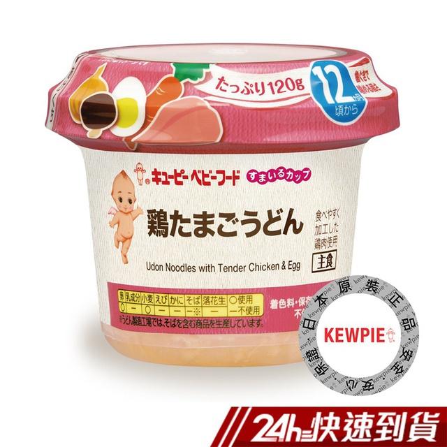 KEWPIE SC-6 滑蛋雞肉烏龍麵120g 2瓶 蝦皮24h 現貨