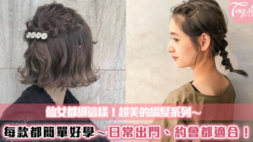 超適合約會的浪漫編髮~簡單好上手,綁完直接變身仙女姊姊啦~