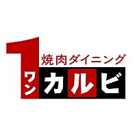ワンカルビ立川日野橋店