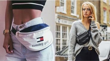 最新一波時尚趨勢竟然是它!復古腰包強勢回歸!