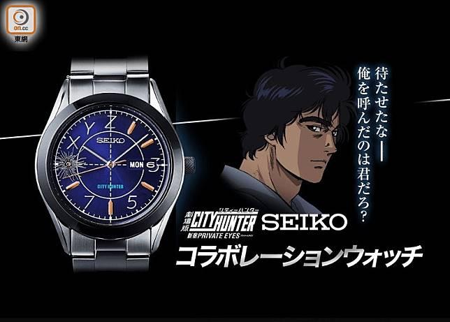 《城市獵人》動畫化30周年,故特別跟精工(SEIKO)聯乘推出限量手表作紀念致敬。(互聯網)