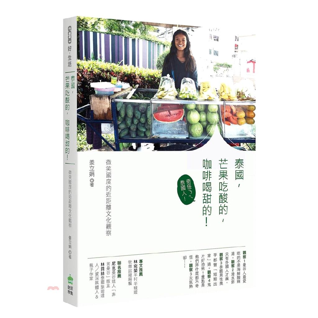 書名:泰國,芒果吃酸的,咖啡喝甜的!:微笑國度的近距離文化觀察系列:好‧生活定價:340元ISBN13:9789869434140出版社:創意市集作者:姜立娟裝訂/頁數:平裝/240版次:1規格:21