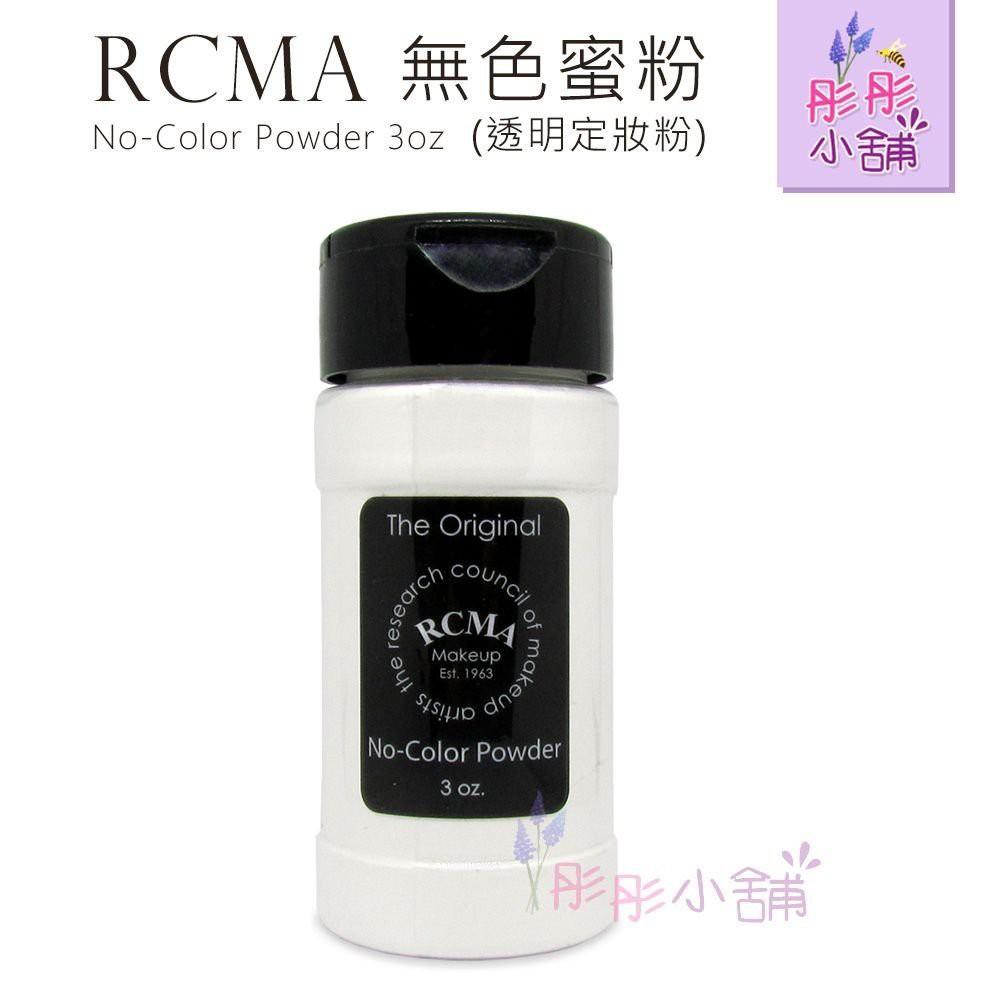 【商品特色】RCMA 無色蜜粉 透明蜜粉 定妝散粉 No Color PowderRCMA無色蜜粉粉質細緻 。不影響底妝顏色。可降低減少多餘油脂&細紋紋路。【商品規格】規格/容量:3oz /85g保存