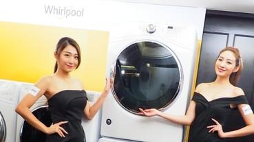 惠而浦在台成立分公司,水過濾無線吸塵器年底上市