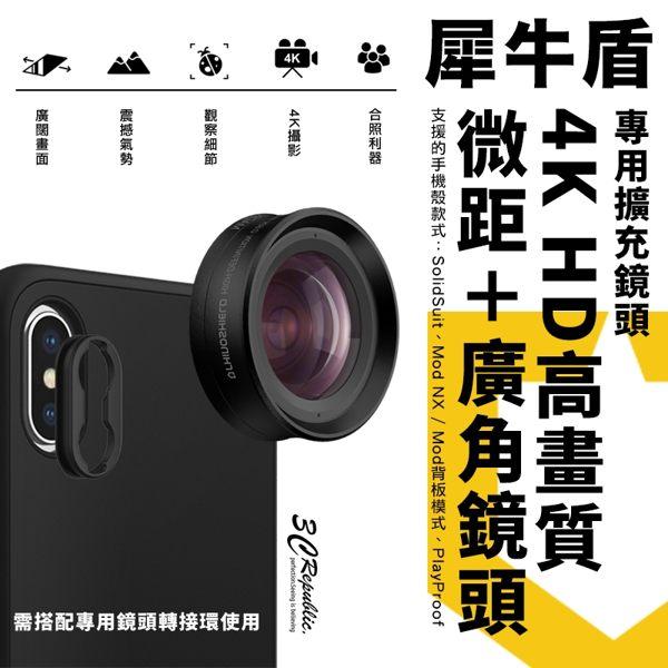 犀牛盾 專用 二代 擴充 iPhone 4K HD 高畫質 動態錄影 光學鏡片 微距 廣角鏡 鏡頭