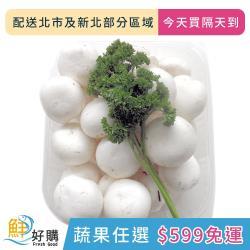 【鮮好購X蔬果任選$599免運】洋菇200g±10g/盒