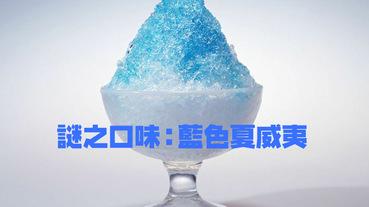 到底藍色夏威夷刨冰是什麼味道?