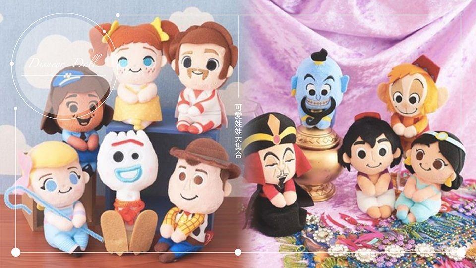 迪士尼叉奇、Ducky&Bunny也推出坐姿玩偶了!阿拉丁、小飛象、怪獸電力公司,排排坐超級萌!