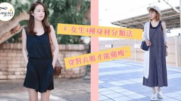 日本大熱!4種女生身材分類法,照著身材穿必顯瘦啊!