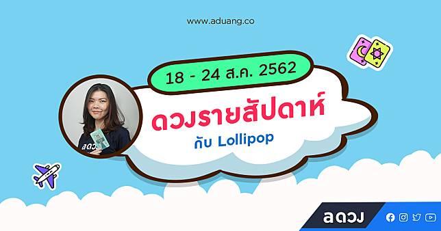 ดวงรายสัปดาห์ที่ 18-24 สิงหาคม 2562 โดย Lollipop