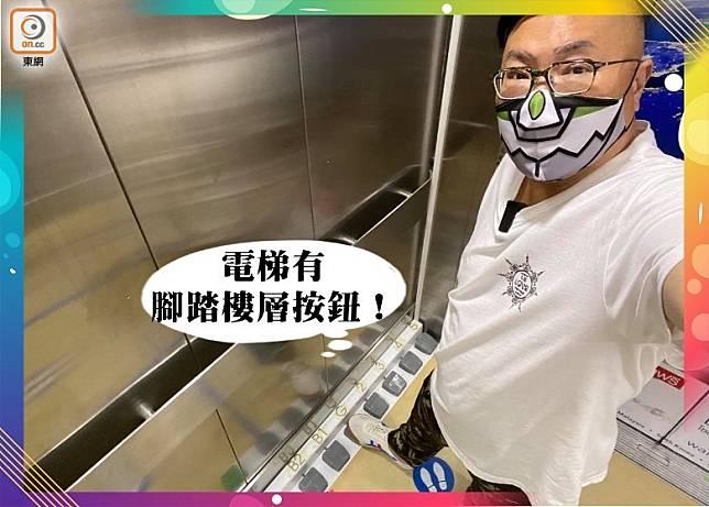 泰國有百貨公司為了減少顧客搭電梯時因觸碰到按鈕而感染病毒的機會,於是索性改裝成腳踏樓層按鈕來代替手按。(胡慧沖提供)