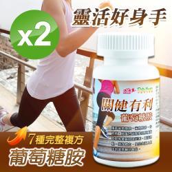 【活沛】關健有利葡萄糖胺60錠/瓶*2瓶(靈活好身手)