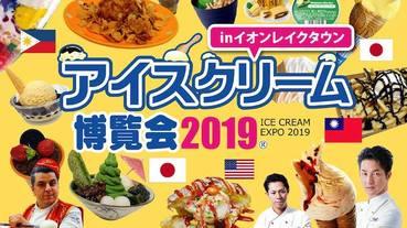 【埼玉】2019世界冰淇淋博覽會登場!集結來自世界超過200種冰淇淋