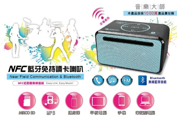 KINYO BTS-688 NFC藍牙免持讀卡喇叭 音響/電腦/筆電/接聽電話/記憶卡/手機/平板