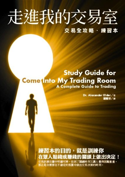 (二手書)走進我的交易室:交易全攻略‧練習本