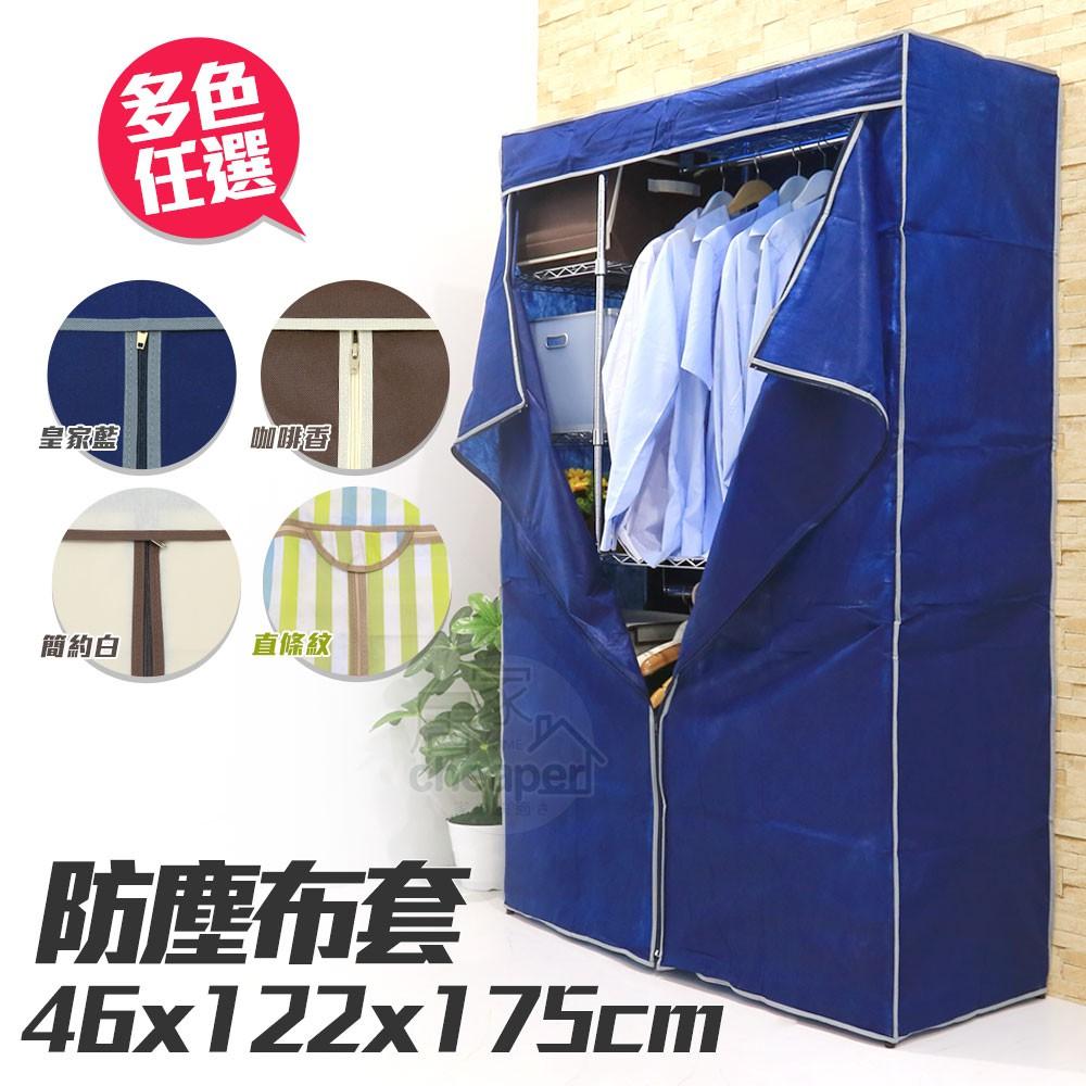 【超取/現貨】鐵架衣櫥專用 122x45x175公分防塵布套-不含鐵架