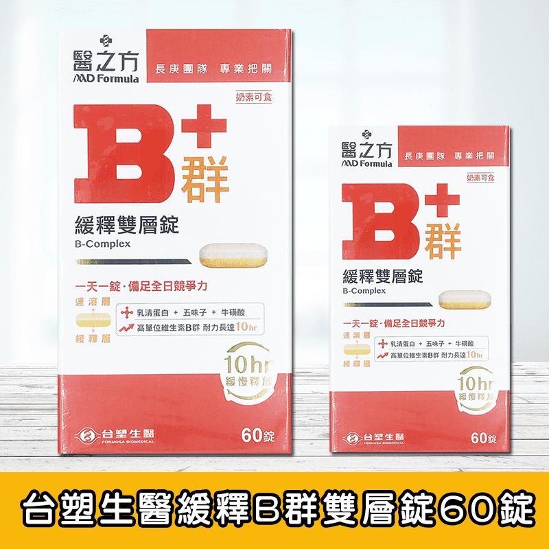 台塑生醫緩釋B群雙層錠,一天一錠,備足全日的競爭力。乳清蛋白+五味子+牛磺酸+高單位B群,耐力長達10小時!持續補充人體所需維生素,維持正常代謝,精神旺盛喔!