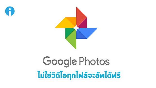 ผลการค้นหารูปภาพสำหรับ วิธีเช็คไฟล์วิดีโอที่ไม่รองรับใน GOOGLE PHOTOS