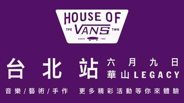 House of Vans 亞洲巡迴即將展開!這一次台灣終於沒缺席了