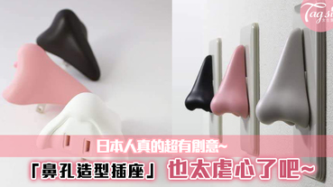 日本人真的超有創意~「鼻孔造型插座」也太虐心了吧~剛剛好讓人覺得很治癒!