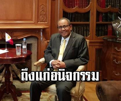 เอกอัครราชทูตไทยประจำสเปน ถึงแก่อนิจกรรมอย่างสงบด้วยโรคมะเร็งปอด