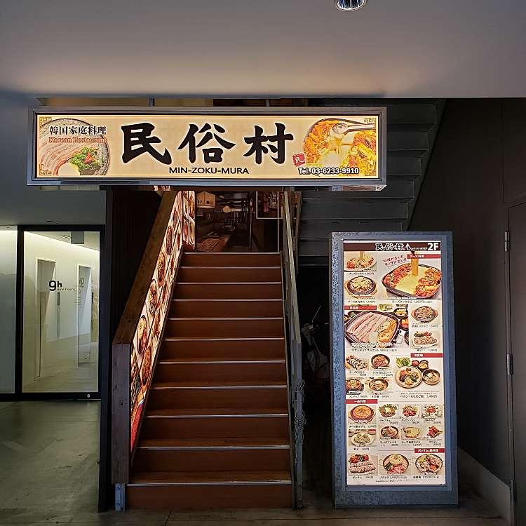 実際訪問したユーザーが直接撮影して投稿した百人町韓国料理民俗村の写真
