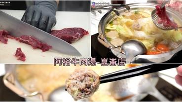 【台南美食】阿裕牛肉湯崑崙店-2020年更新版-內含菜單!