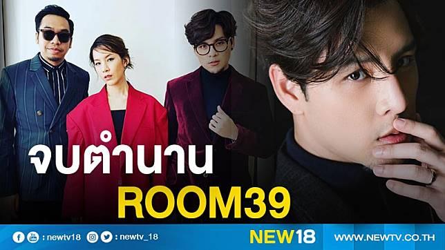 """มิตรภาพยังงดงาม """"Room39"""" ขึ้นโชว์ครั้งสุดท้าย"""
