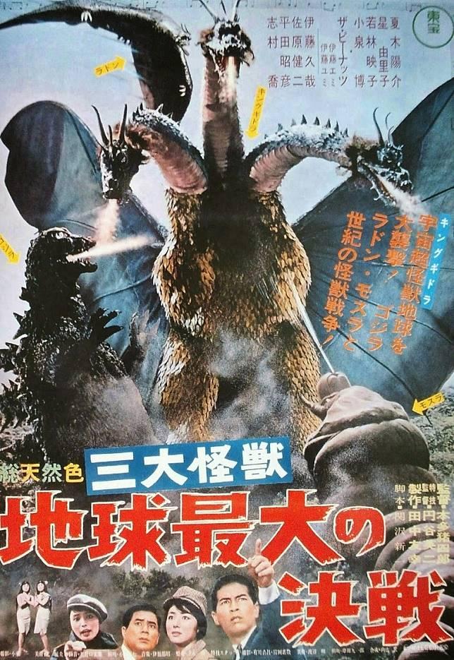 1964年《三大怪獸 地球最大決戰》中的3大怪獸,就正是摩斯拉、拉頓及基多拉。(互聯網)