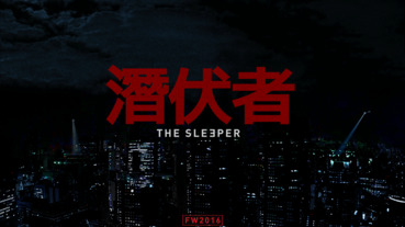 隱匿特工 / Guerrilla Group 16 秋冬「The Sleeper 潛伏者」形象釋出