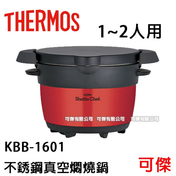 日本直送 THERMOS KBB-1601 紅色 膳魔師 不鏽鋼真空燜燒鍋 悶燒鍋 1.6L 2人份 IH [代購]