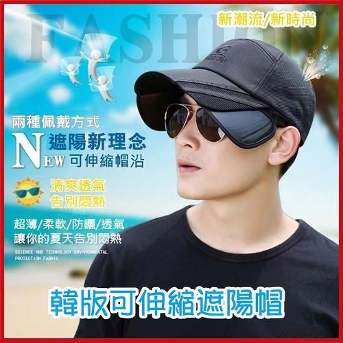韓版防曬透氣可伸縮遮陽帽 機能帽 棒球帽 隔離紫外線 男女適用【AG09011】
