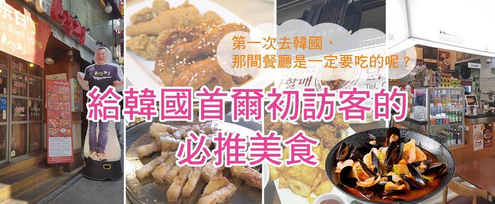 給韓國首爾初訪客的必推美食:一支雞、烤肉、炸雞,你愛那一味?