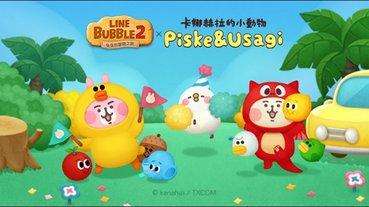 《LINE Bubble 2 × 卡娜赫拉的小動物》合作釋出 LINE 免費貼圖(同場加映: LINE 免費活動貼圖整理)