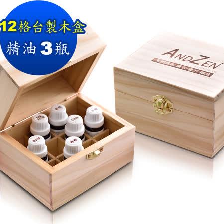 100%台灣製精品 每個木紋均獨一無二. 精油木盒,帶給您精油保存/收藏/收納 更方便