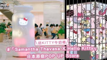 想要可愛的Kitty牛奶瓶嗎?「Samantha Thavasa X Hello Kitty」的日本原宿POP UP Store免費送你