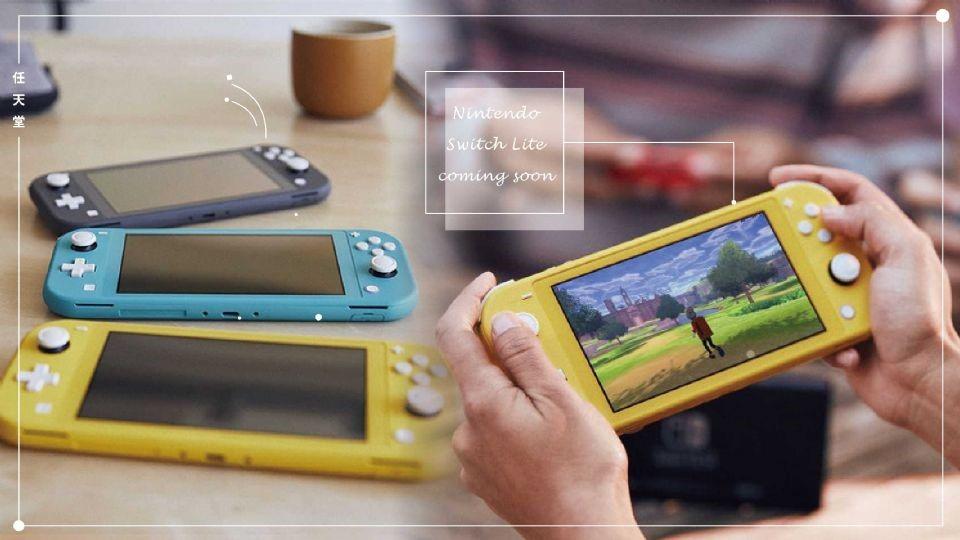 價格少了3分之1!任天堂全新「Nintendo Switch Lite」規格曝光,更輕薄方便、更好入手!
