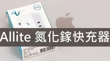 快充頭推薦-Allite 氮化鎵快充史上最小最輕巧 65W 雙孔 USB-C 快充
