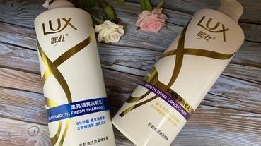 【髮品】LUX髮界奇蹟水 柔亮清爽洗髮乳+柔亮絲滑潤髮乳,為髮絲打造閃耀柔順的全新感受!