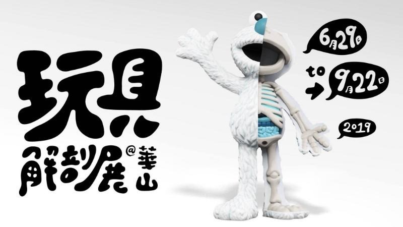 紐約潮流玩具藝術家即將來台!《玩具解剖展》冰雪解剖ELMO~