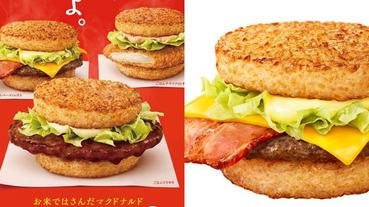 摩斯之外新選擇!日本麥當勞史上第一次推出「米漢堡」,3 款新品口味等你來吃!