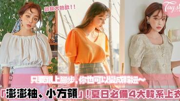 2019夏日絕對必買的4大韓系上衣!關鍵字:澎澎袖、小方領,讓你直接變身韓系小姐姐~